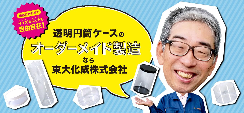 透明円筒ケース・クリアケース製造の東大化成 大阪
