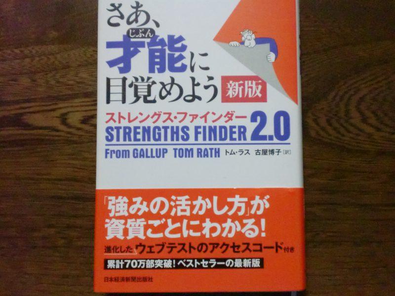 ストレングスファインダー2.0書籍