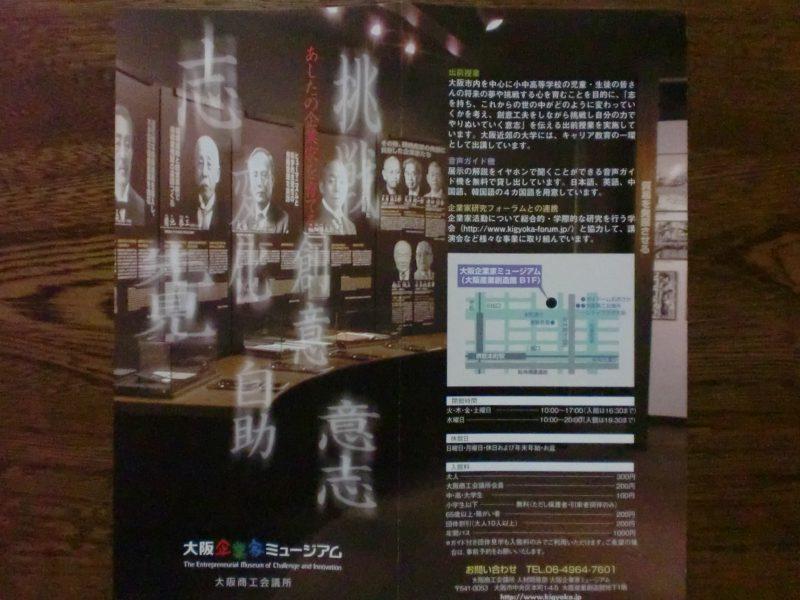 大阪企業家ミュージアム パンフレット