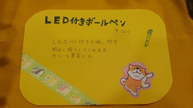 LED付ペンライト①
