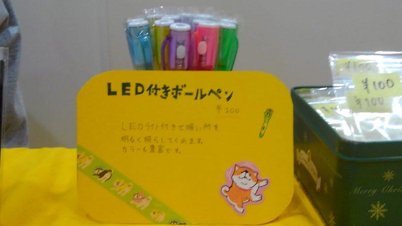 LED付ペンライト②