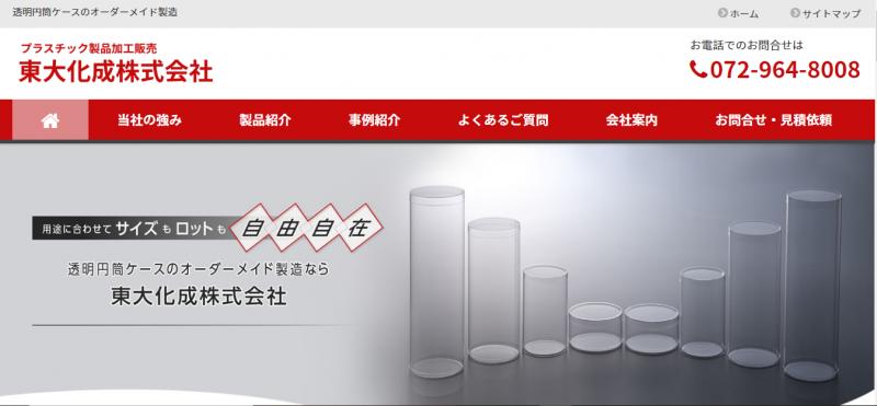 東大化成のホームページのトップ画面
