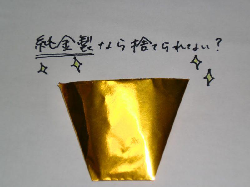 純金製の紙コップ