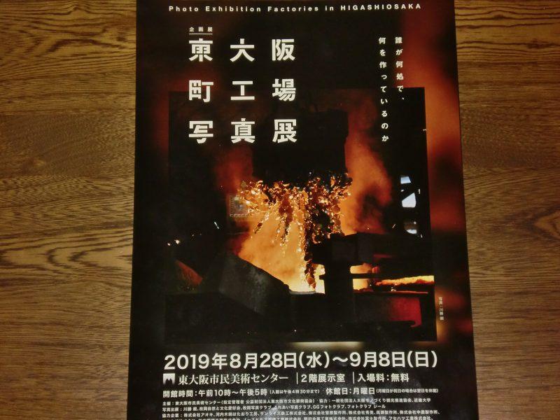 東大阪町工場写真展のチラシ(表)