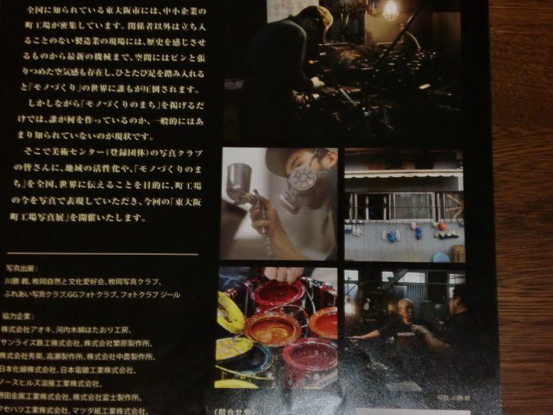東大阪町工場写真展のチラシ(裏)