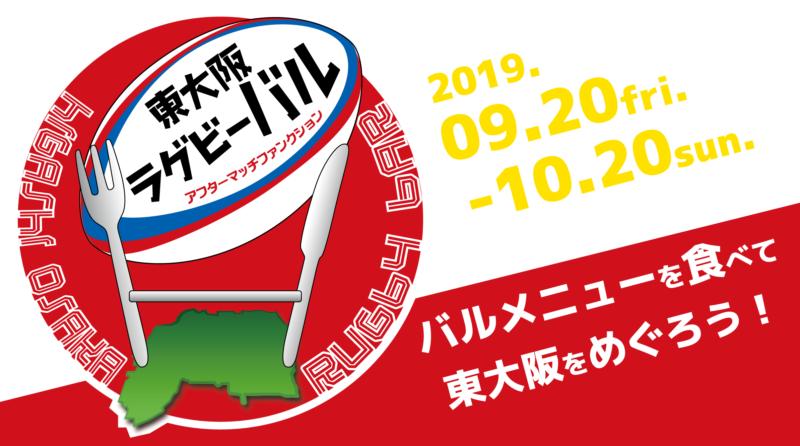 東大阪ラグビーバルチラシ