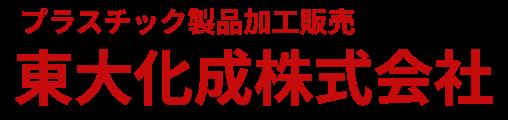 プラスチック製品加工販売東大化成株式会社