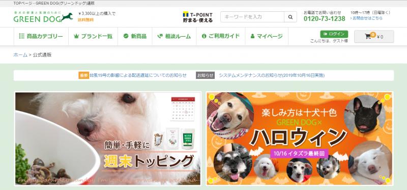 GREEN DOGのホームページ