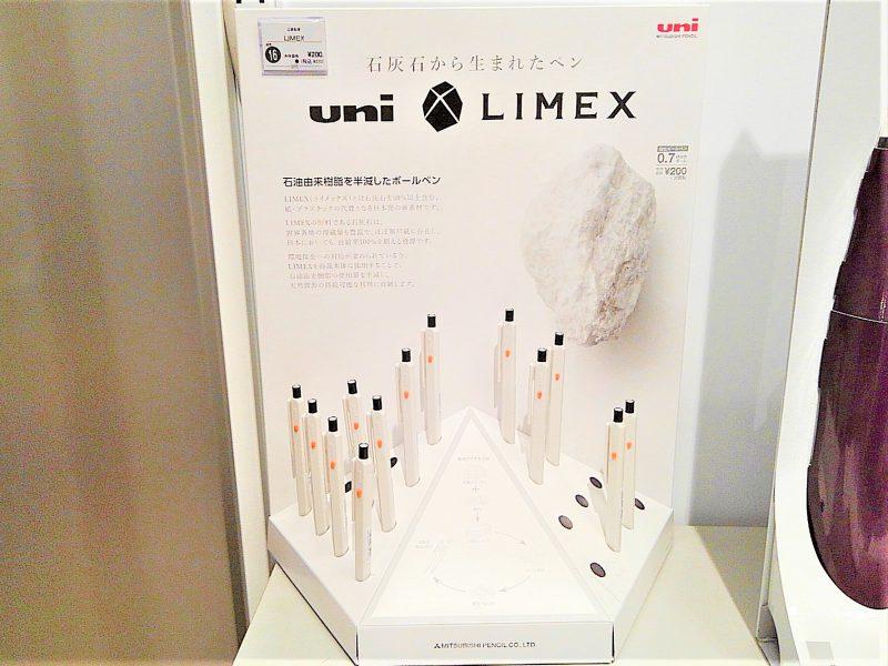 LIMEX看板