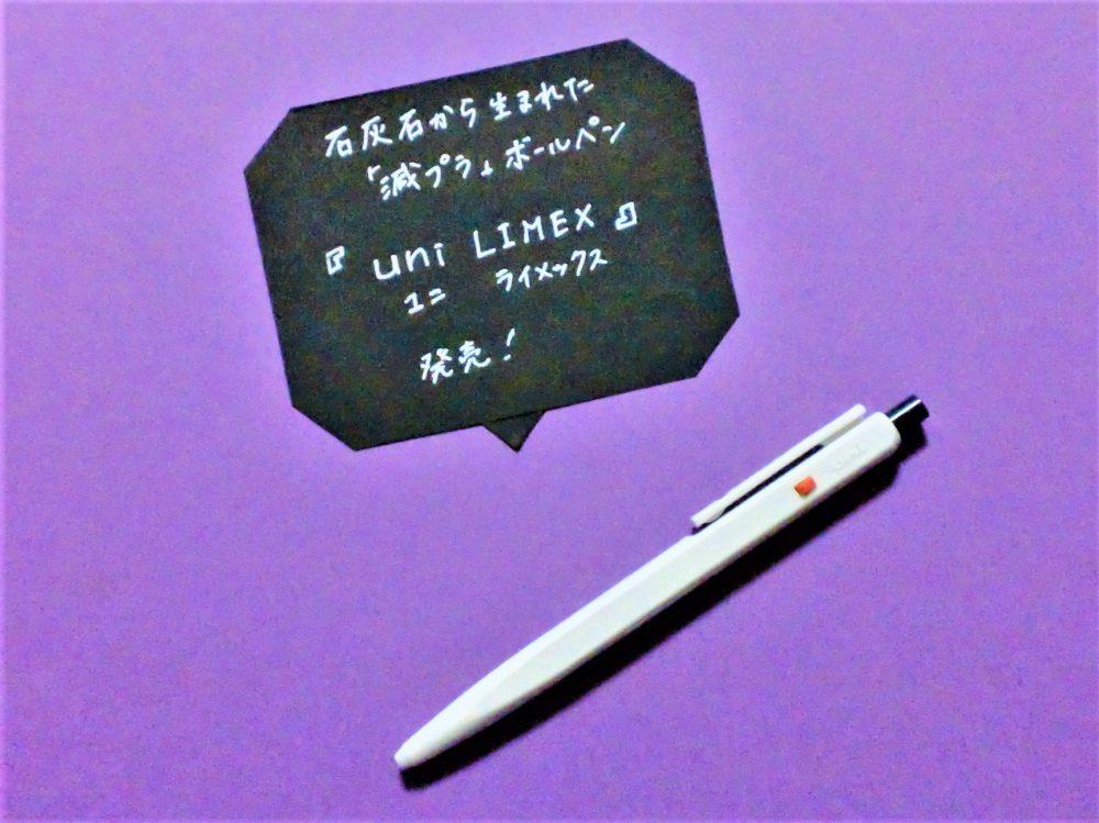 LIMEX製ボールペン①