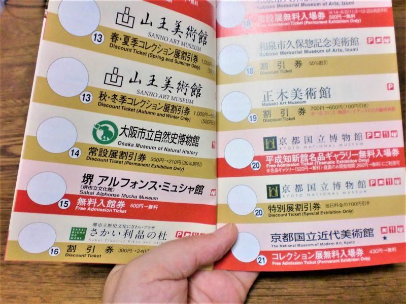ミュージアムぐるっとパス・関西2019無料・割引券