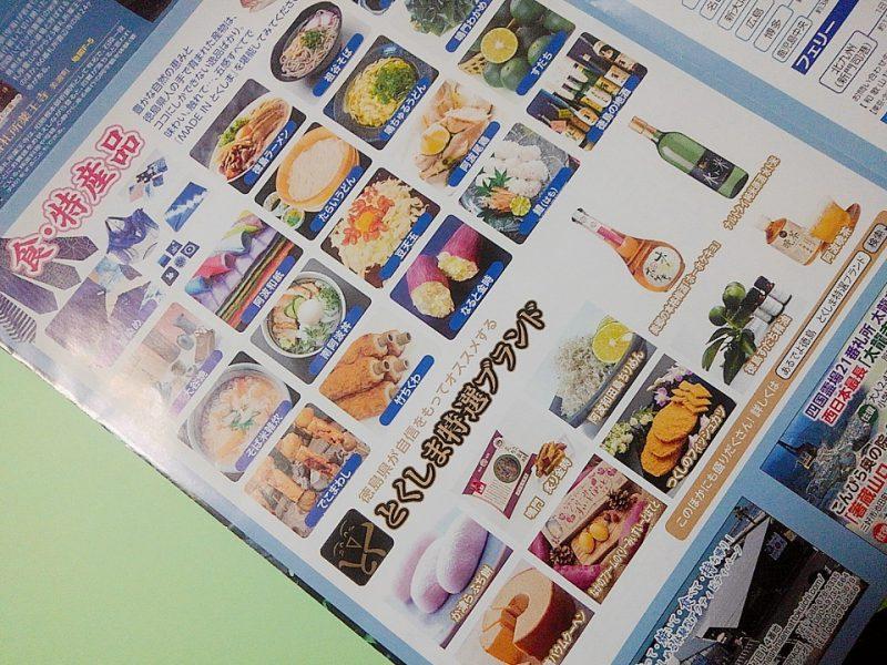 徳島ガイドマップ③