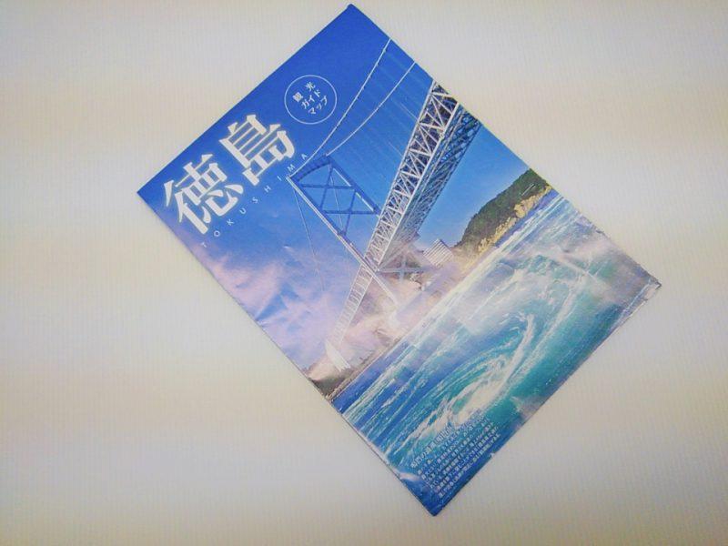 徳島ガイドマップ①