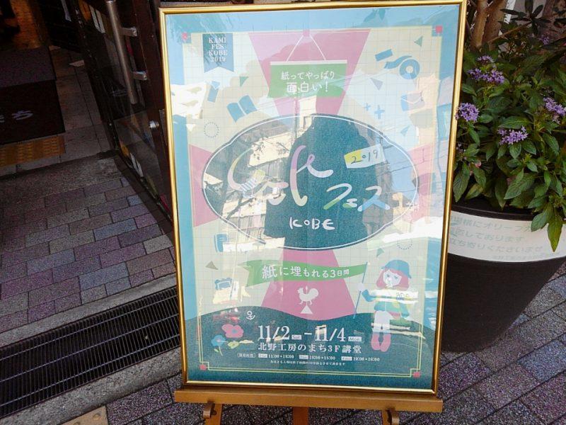紙フェス神戸②