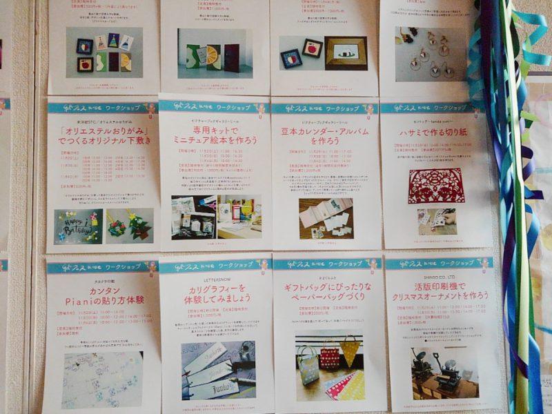 紙フェス神戸ワークショップ