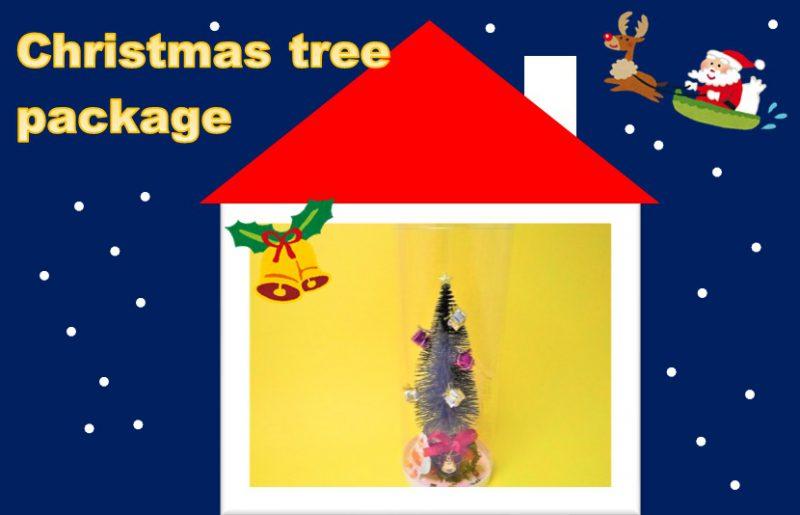 クリスマスツリーのパッケージ①