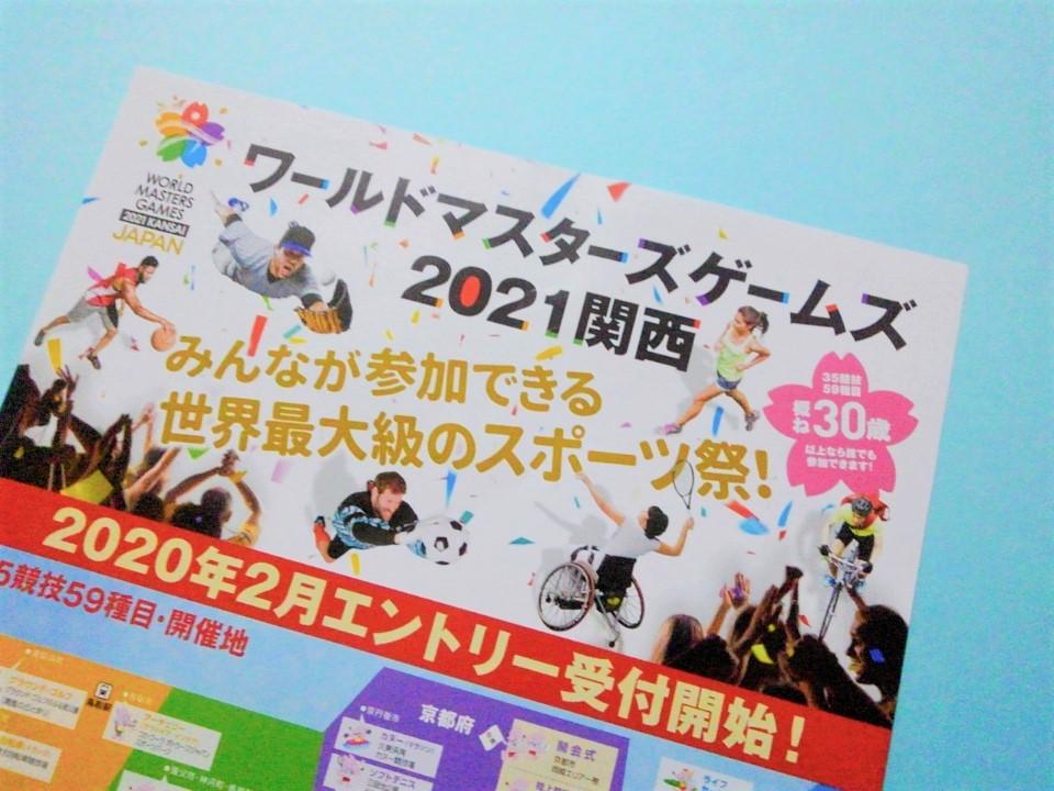 ワールドマスターズゲームズ2021関西のチラシ