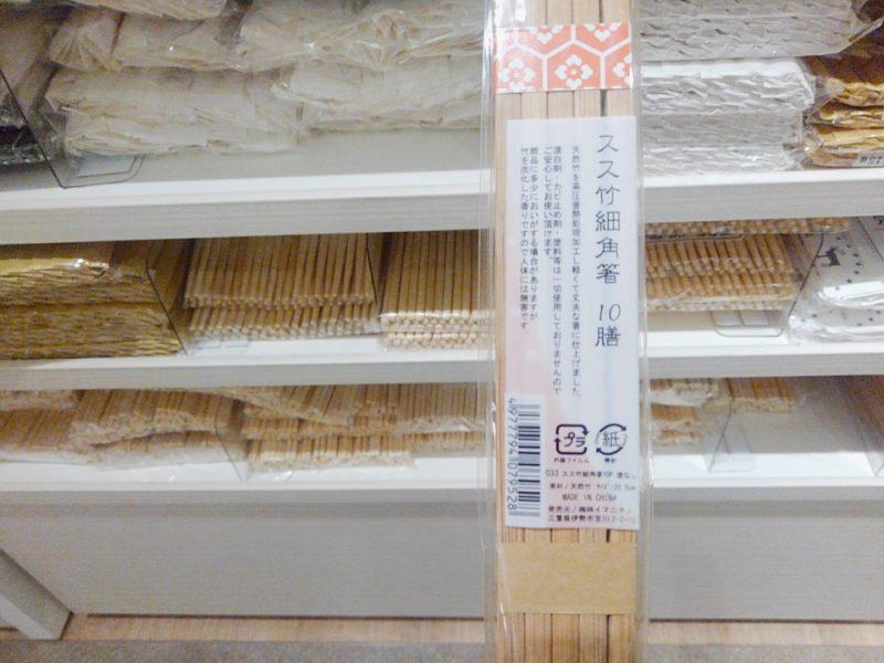スス竹箸(seria)