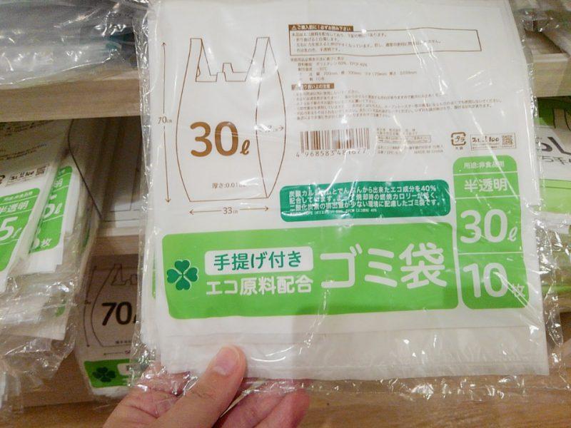 エコ原料レジ袋(seria)