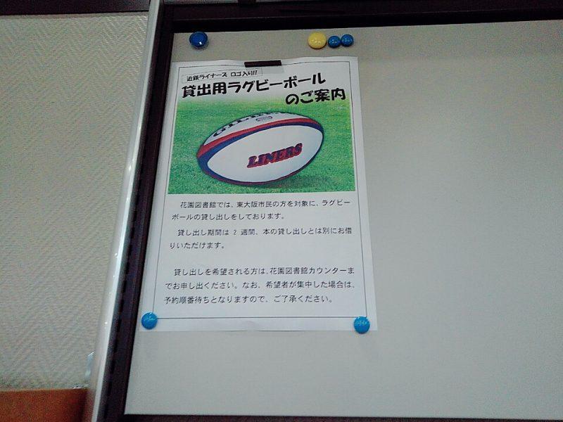 ラグビーボール貸し出しのポスター