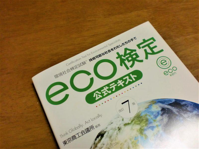 eco検定テキスト