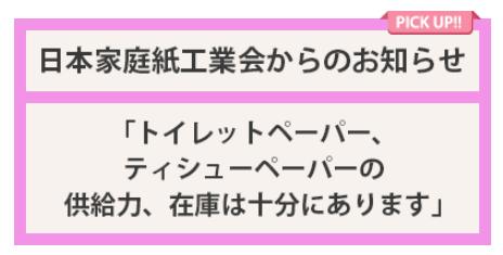 日本製紙連合会のお知らせ