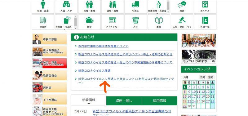 東大阪市役所ホームページ