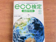 エコ検定のテキスト