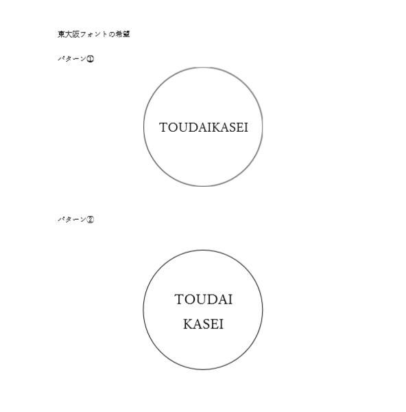 東大阪フォントの希望