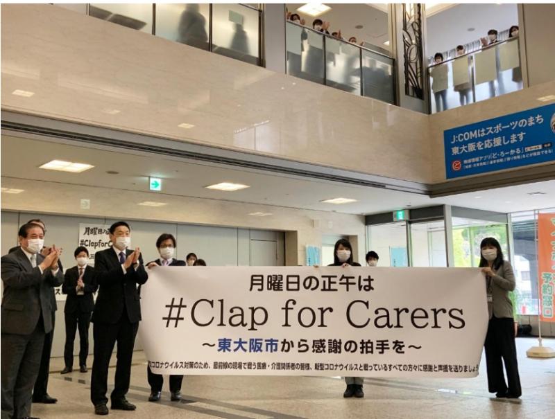 東大阪市#ClapforCarers