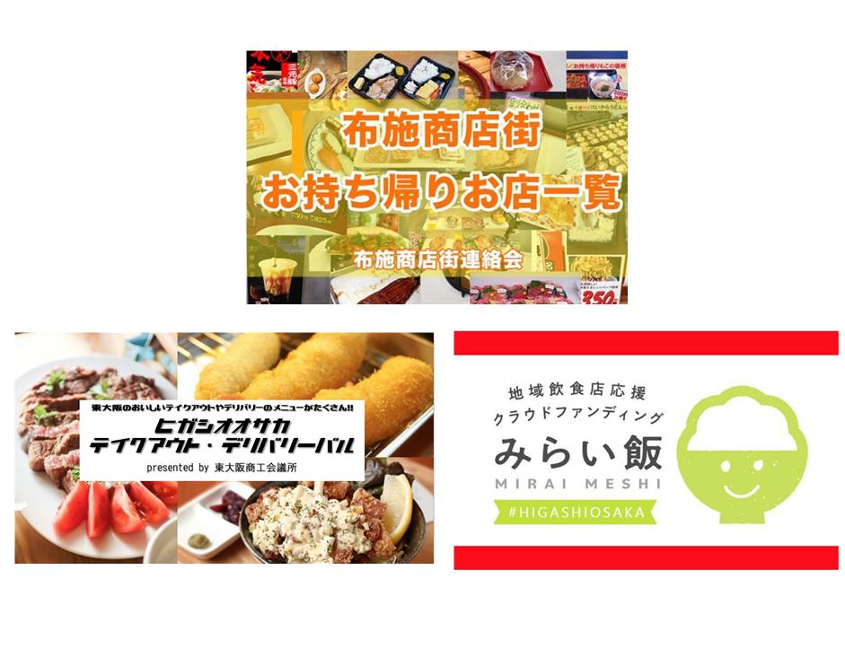 東大阪テイクアウト・デリバリーサイト