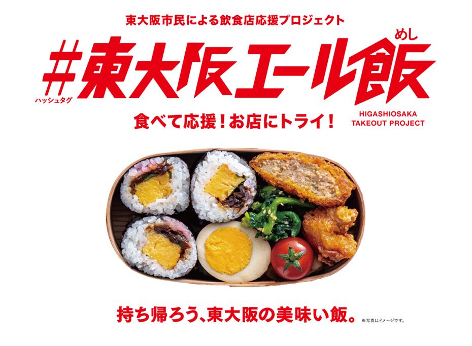 #東大阪エール飯