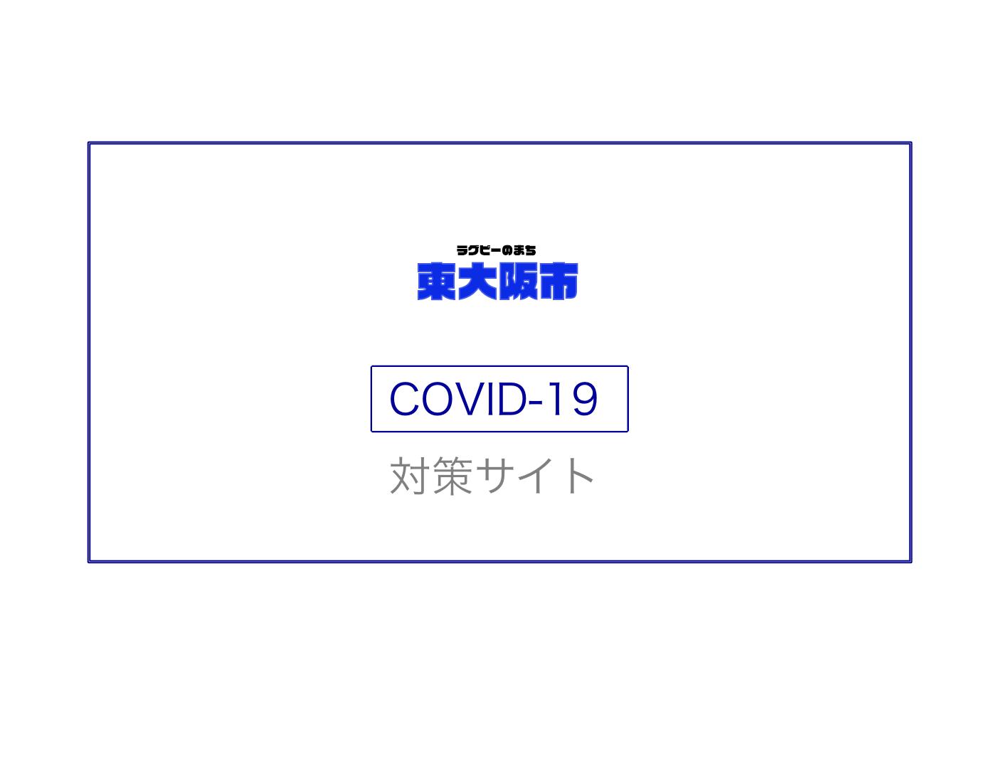 東大阪市新型コロナウィルス感染症対策サイト(非公式)