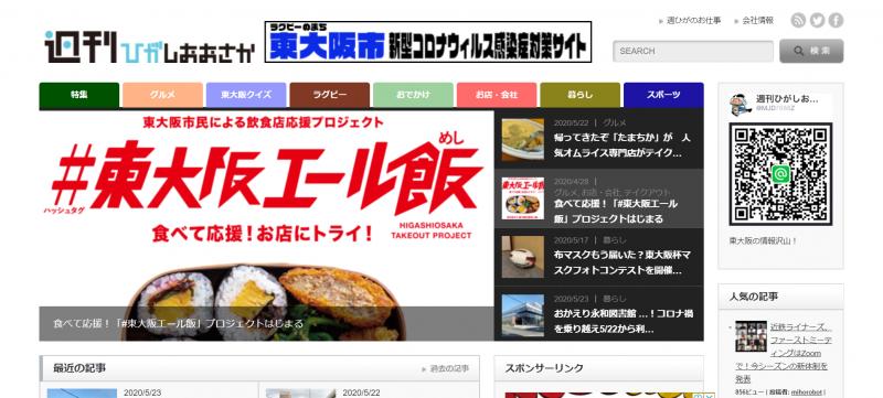 週刊ひがしおおさかのホームページ