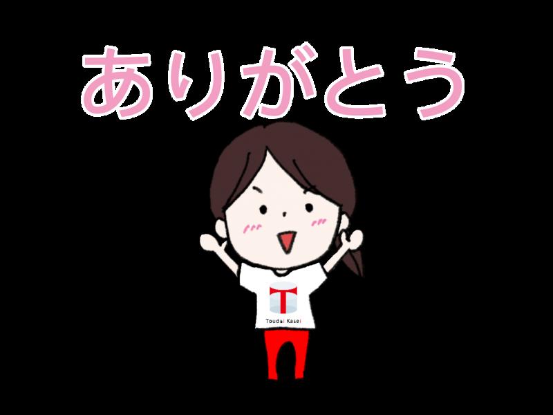 イラスト(ありがとう)