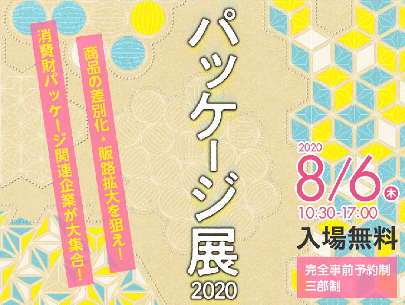 パッケージ展2020