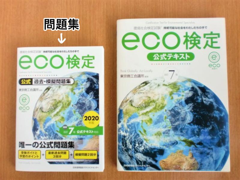 eco検定教材と問題集