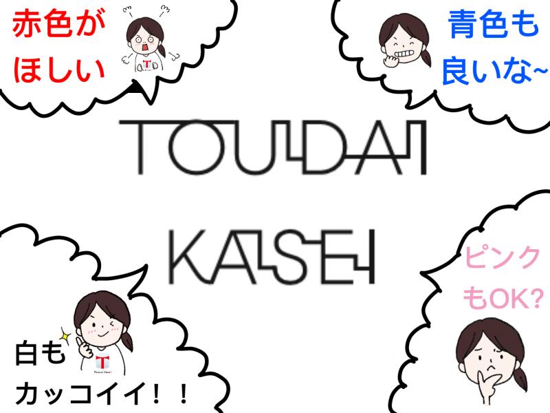 東大阪フォントの文字色変更1