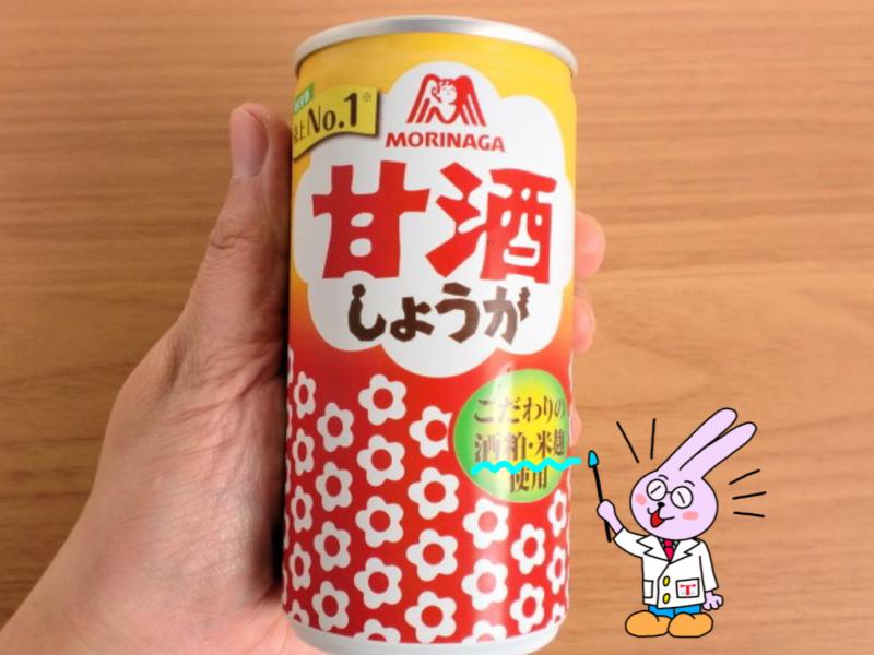 甘酒(しょうが)