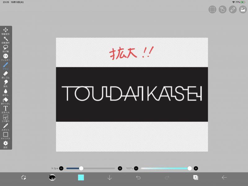 東大阪フォント(白文字)②