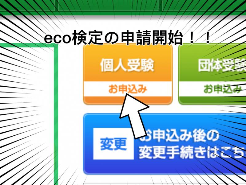 eco検定の申請開始