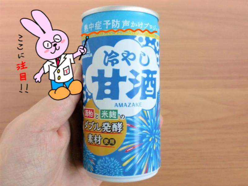 熱中症対策用の甘酒