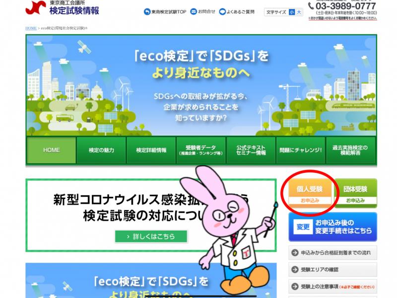 eco検定の申請