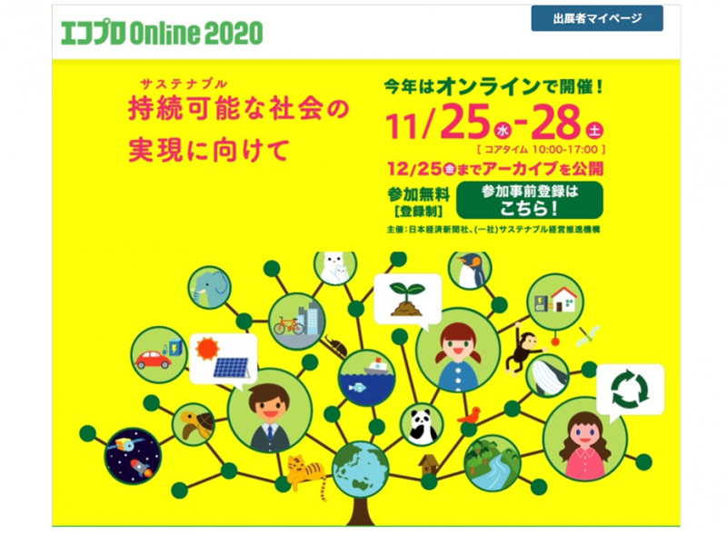 エコプロOnline 2020