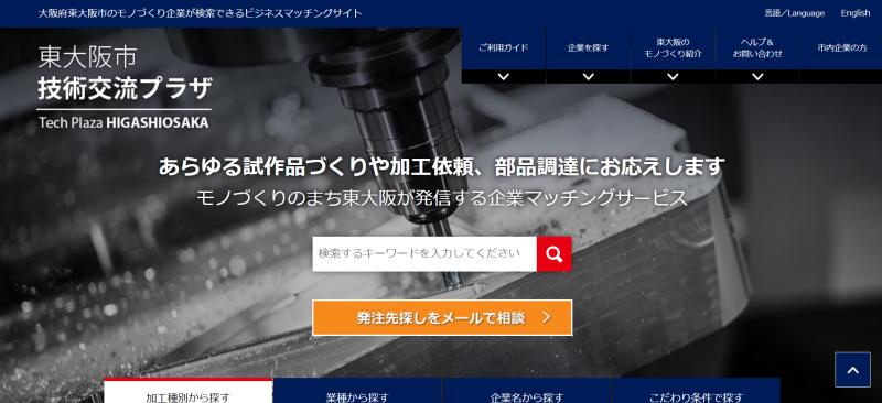 東大阪技術交流プラザ