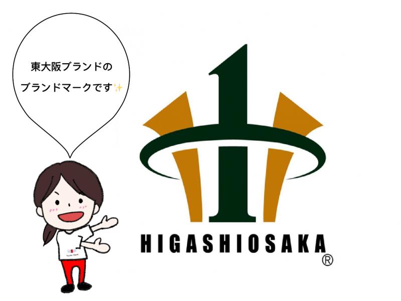東大阪ブランド