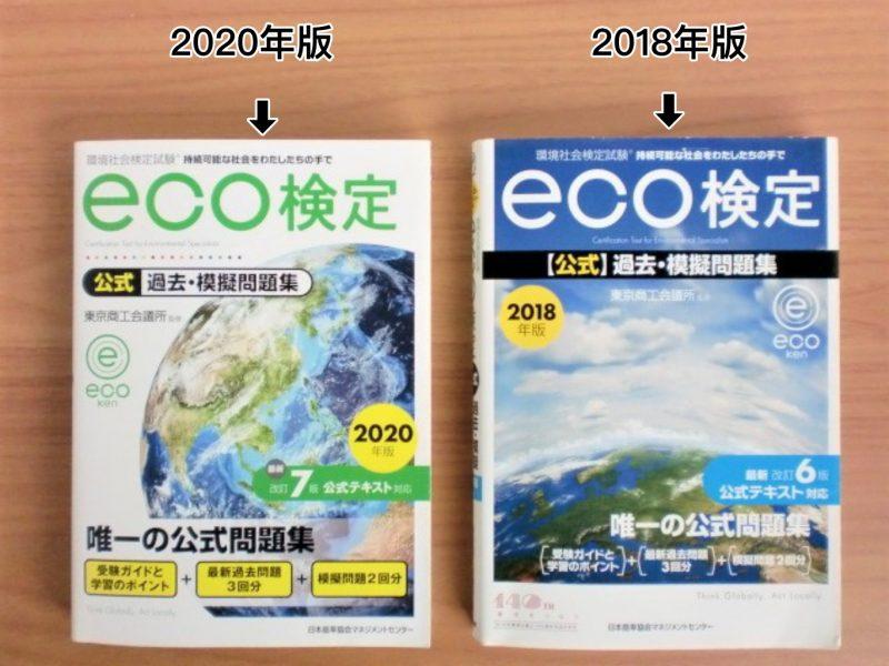 eco検定問題集2冊