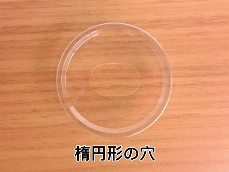 蓋の穴あけ(楕円形)