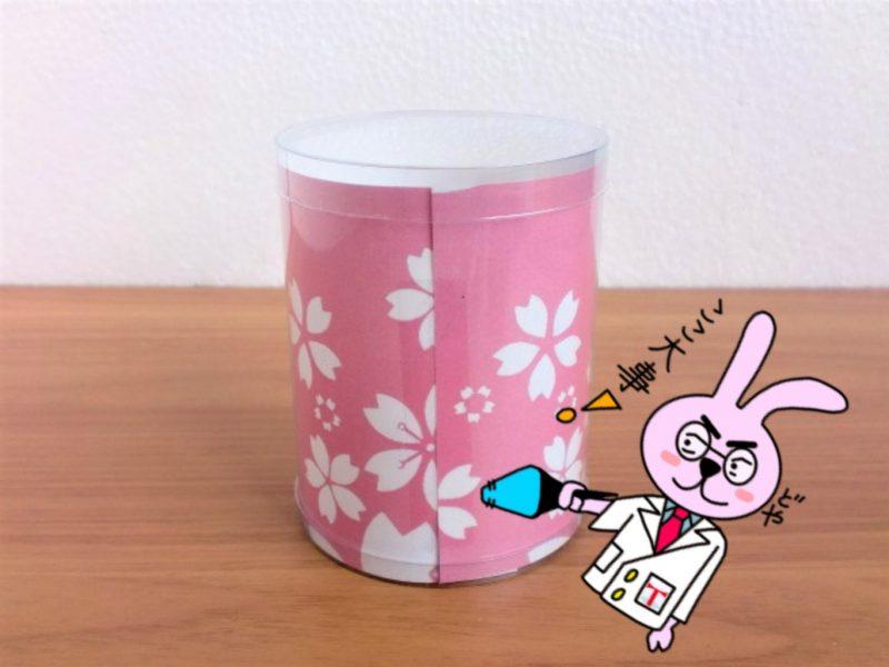 紙入り円筒ケース(外側テープ)