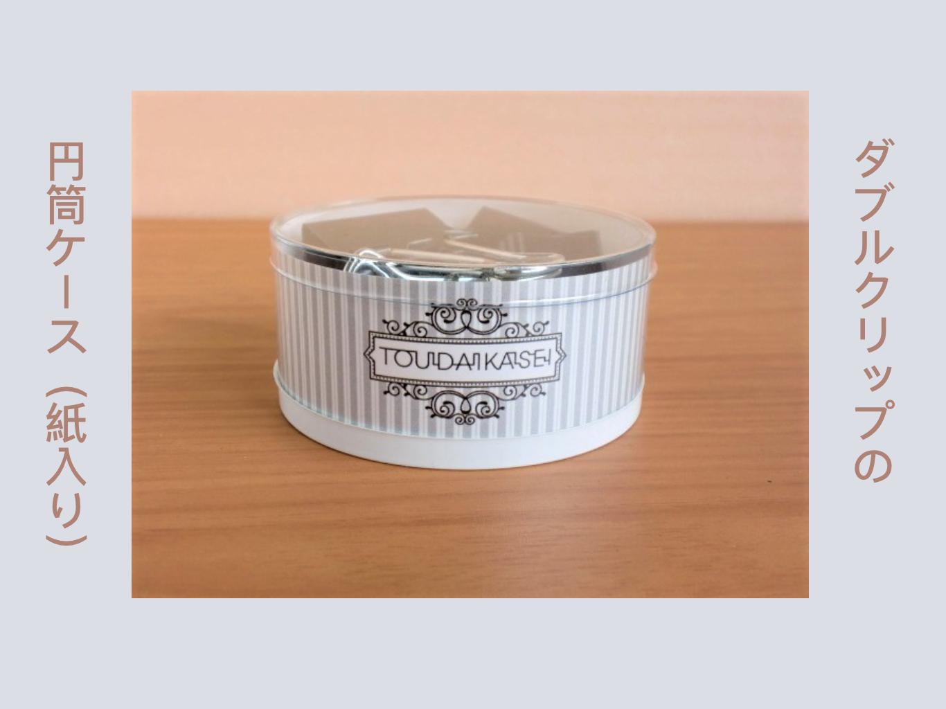 ダブルクリップの円筒ケース(白)
